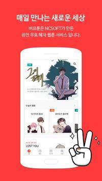 버프툰 – 매일 무료 웹툰/만화/웹소설/미니게임 poster
