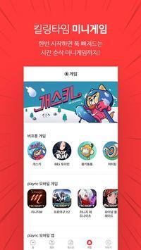 버프툰 – 매일 무료 웹툰/만화/웹소설/미니게임 apk screenshot