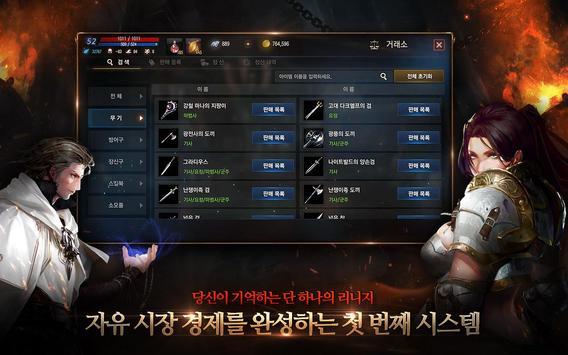 리니지M screenshot 1