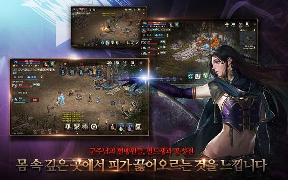 리니지M screenshot 3