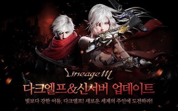 리니지M(12) 海报
