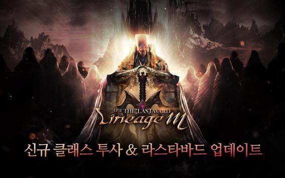 리니지M(12) poster