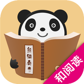 熊猫看书和阅读版 icon
