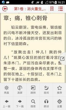 熊猫看书和阅读版 screenshot 2