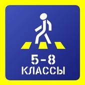 Учебный курс БДД (5-8 классы) icon