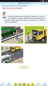 Учебный курс БДД (5-8 классы) apk screenshot