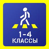 Учебный курс БДД (1-4 классы) icon