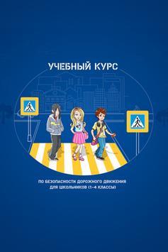 Учебный курс БДД (1-4 классы) poster