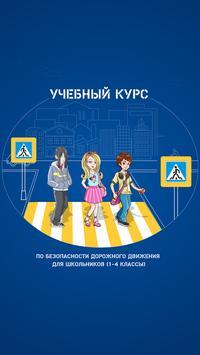 Учебный курс БДД (1-4 классы) apk screenshot