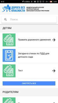 Дорога без опасности screenshot 4