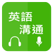 英語溝通 - 免費學英語 (Learn English for Chinese)