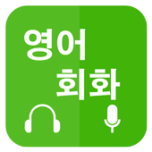 영어회화 icon