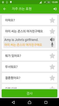 영어회화 screenshot 1