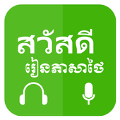 Khmer Learn Thai icon