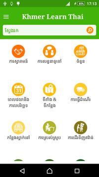 Khmer Learn Thai poster