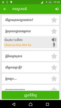 Khmer Learn Thai screenshot 1