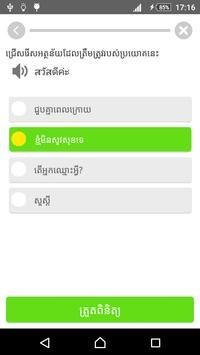 Khmer Learn Thai screenshot 2