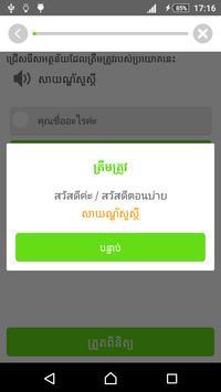Khmer Learn Thai screenshot 3
