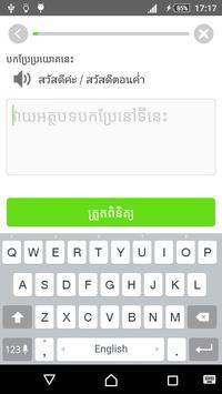 Khmer Learn Thai screenshot 4