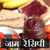 Fruit Jam & Jelly  Recipes In Hindi icon