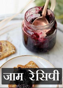 Fruit Jam & Jelly  Recipes In Hindi screenshot 4