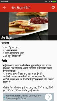 Fruit Jam & Jelly  Recipes In Hindi screenshot 2