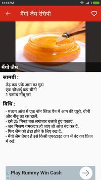 Fruit Jam & Jelly  Recipes In Hindi screenshot 3