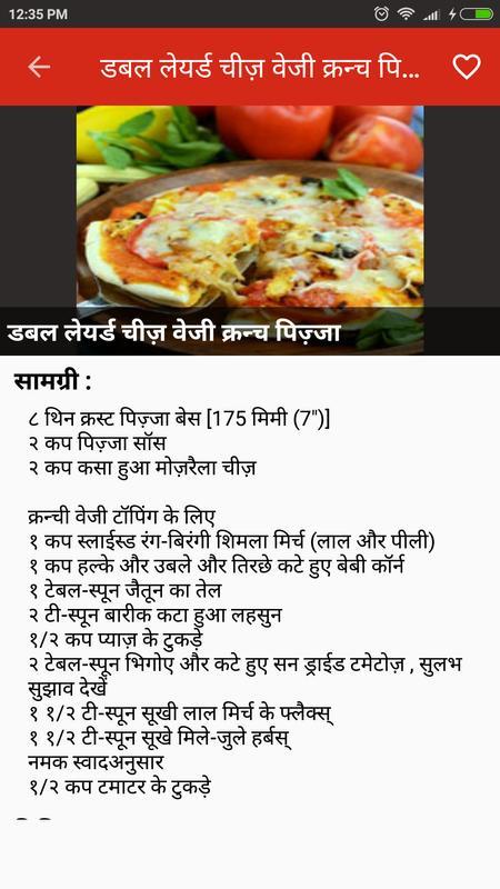 Pizza recipes in hindi descarga apk gratis comer y beber pizza recipes in hindi poster pizza recipes in hindi captura de pantalla de la apk forumfinder Choice Image