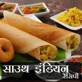 South Indian Recipe In Hindi icon