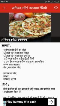 South Indian Recipe In Hindi screenshot 3