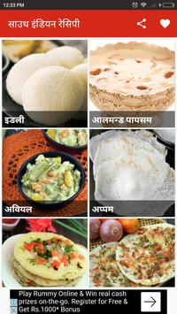 South Indian Recipe In Hindi poster