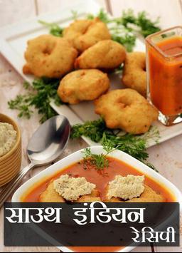 South Indian Recipe In Hindi screenshot 4