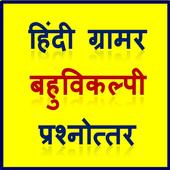 Hindi Grammar MCQ icon
