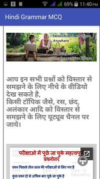 Hindi Grammar MCQ screenshot 1