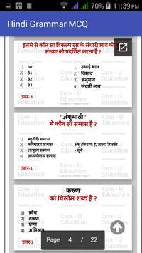 Hindi Grammar MCQ screenshot 2