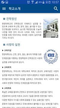 한양대 법전원 원우수첩 apk screenshot