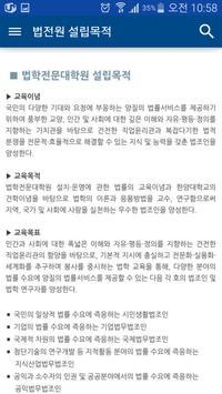 한양대 법전원 원우수첩 screenshot 4