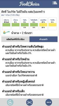 FoodChoice apk screenshot