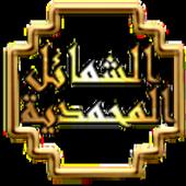 الشمائل المحمدية icon