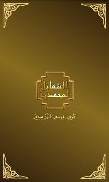 الشمائل المحمدية poster