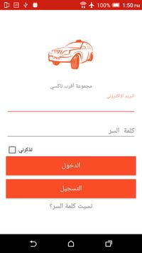 Nearest Taxi Group - Driver poster