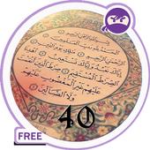 40 Hadithet Neveviut icon