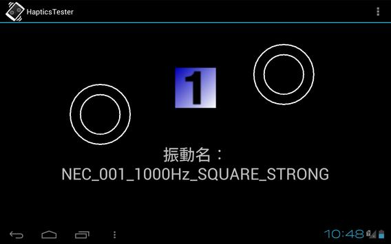 【N専用 振動】Haptics Tester apk screenshot