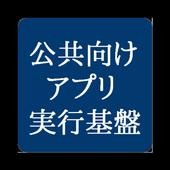 NEC 公共団体向け スマートデバイス用 プラットフォーム アプリケーション icon