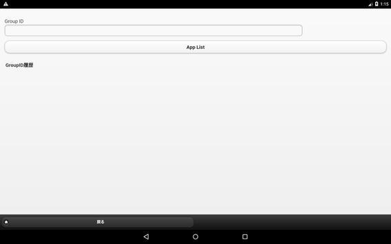 NEC 公共団体向け スマートデバイス用 プラットフォーム アプリケーション screenshot 6