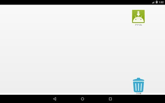 NEC 公共団体向け スマートデバイス用 プラットフォーム アプリケーション screenshot 7