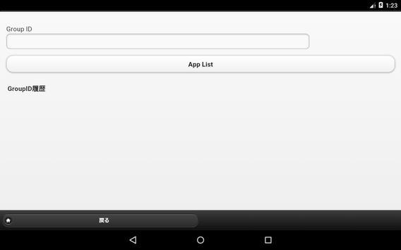 NEC 公共団体向け スマートデバイス用 プラットフォーム アプリケーション screenshot 8