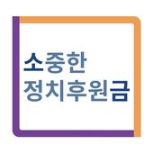 소중한 정치후원금 icon