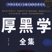厚黑学(簡繁體) icon