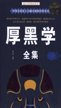 厚黑学(簡繁體) poster